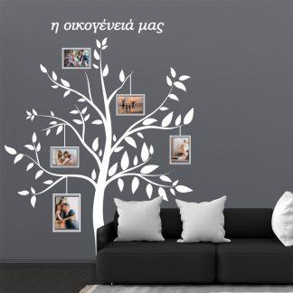 Δέντρο με φωτογραφίες της οικογένειάς σας